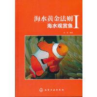 海水�S金法�t:海水�^�p�~Ⅰ