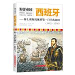 海洋帝国:西班牙――海上霸权成就的第一日不落帝国(1492-1598)