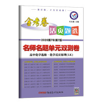 活页题选 名师名题单元双测卷 选修4 化学 LK(鲁科版)(化学反应原理)高中同步(2020版)--天星教育