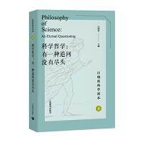 科学哲学:有一种追问没有尽头(江晓原科学读本)