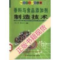 【二手旧书9成新】香料与食品添加剂制造技术_宋小平,韩长日主编