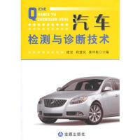 【95成新旧书】汽车检测与诊断技术 庞宏程慧民张岸松作