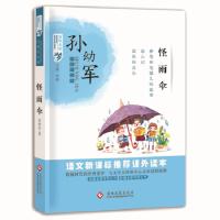怪雨伞 百年文学梦经典作品集 9787514217575