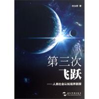 第三次飞跃:人类社会认知境界新探 刘玉君 五洲传播出版社