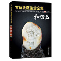 和田玉-古玩收藏鉴赏全集 李新岭 湖南美术出版社 9787535653390