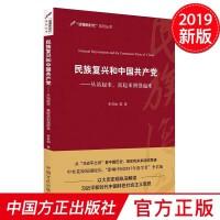 民族复兴和中国共产党:从站起来、富起来到强起来 (读懂新时代系列丛书)
