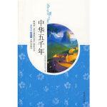 中华五千年(09版插图) 诸葛祥蜀,赵荣织 北京燕山出版社 9787540215774
