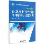 计算机科学导论学习辅导与技能实训