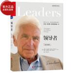 【出版社自营】 纪念版 领导力之父组织发展理论先驱沃伦本尼斯的领导力思想理论与实践 企业管理经营书籍畅销书