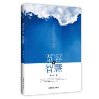 【正版二手书9成新左右】宽容的智慧 张一弛 中国商业出版社