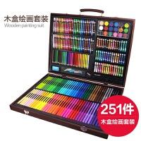 儿童画画套装工具小学生水彩笔画笔美术绘画文具学习用品生日礼物 251件木盒绘画套装(棕色) 送2本填色本3贴画