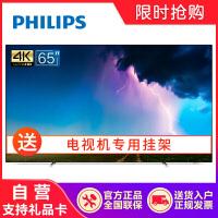 飞利浦(PHILIPS)65OLED784/T3 65英寸 OLED 超薄全面屏 人工智能 HDR 4K超高清网络液晶