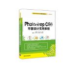 Photoshop CS6平面设计实用教程,尤凤英,李明,清华大学出版社,9787302413820