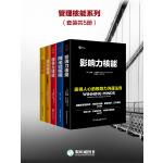 管理核能系列(套�b全5��)