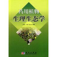 【按需印刷】-药用植物生理生态学