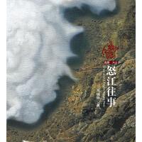高原・大山系列长篇小说――怒江往事