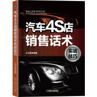 汽车4S店销售话术实战技巧