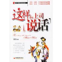 【正版二手书9成新左右】这样和上司说话 刘青 中国经济出版社