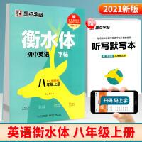 墨点字帖衡水体初中英语字帖八年级上册新目标2021新版