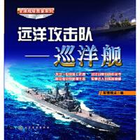全球舰艇图鉴系列--远洋攻击队-巡洋舰 军情视点 化学工业出版社 9787122207975 新华书店 正版保障