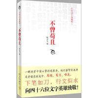 不曾苟且――中国文字英雄榜I 啄木鸟 新星出版社 9787513302357