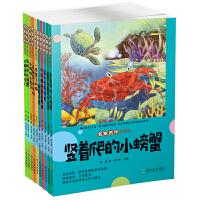 中国当代儿童文学二三四五年级必读书(十册/竖着爬的小螃蟹/鼠小七历险记/葛翠琳童话作品集/大脸猫的蓝色电话/一只想飞的猫