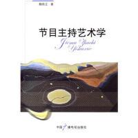 【正版二手书9成新左右】节目主持艺术学 魏南江 中国广播影视出版社