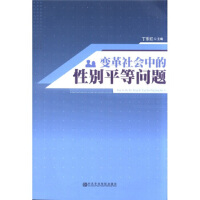 【二手书8成新】变革社会中的性别平问题 丁东红 中共中央党校出版社