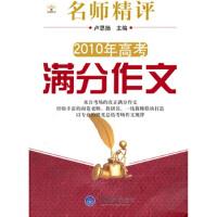 名师精评2010年高考满分作文 卢思扬 重庆大学出版社 9787562455776