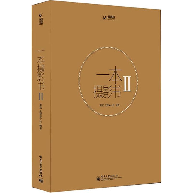 一本摄影书Ⅱ(全彩) 赵嘉与爱摄影工社历时4年编写,国内好的系统摄影入门书籍,再续《一本摄影书》畅销神话!