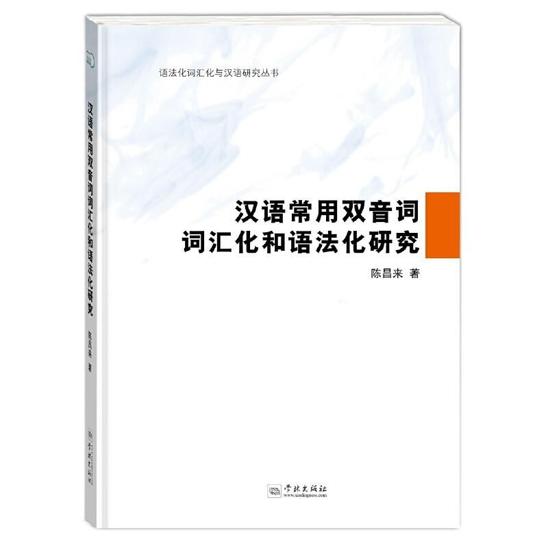 汉语常用双音词词汇化和语法化研究探讨汉语常用双音词词汇化和语法化有助于全面认识汉语的历时演变和发展规律。