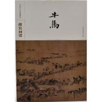 中国历代名画类编系列――故宫画谱 牛马