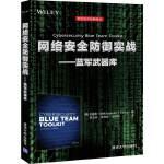 网络安全防御实战――蓝军武器库