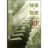 【正版二手书9成新左右】绿荫 履痕:中国出版协会科技出版工作委员会30年 《绿荫・履痕:中国出版协会科技出版工作委员会