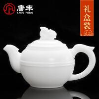 唐丰德化白瓷茶壶陶瓷单壶礼盒装家用泡茶壶带盖过滤冲茶器