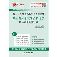 四川大学高分子科学与工程学院866高分子化学及物理学历年考研真题汇编 (非纸质书)2020年考研考试用书教材配套/历年