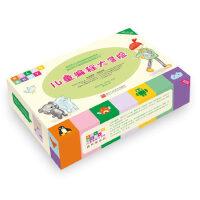 hello ruby儿童编程大冒险桌游版 早教益智全脑开发游戏启蒙书3-6周岁幼儿逻辑思维训练书籍 少儿编程入门教程