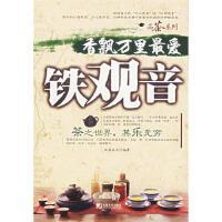 【新书店正版】香飘万里爱铁观音 南国嘉木 中国市场出版社