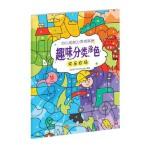幼儿观察力养成画册,比利时气球传媒公司 编著 著作,四川科学技术出版社,9787536486195