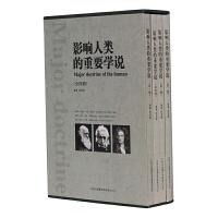 【现货】  影响人类的重要学说 (插盒套装全4册) 陈君慧著 9787553412795
