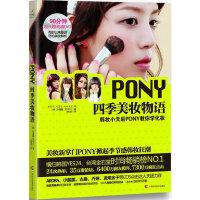 【二手书8成新】PONY四季美妆物语 朴惠敏 广西科学技术出版社
