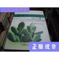 【二手旧书9成新】多维视野中的仙人掌/焦英霞等中国致公出版社