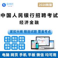 2020年中国人民银行招聘考试(经济金融)在线题库-ID:2425仿真题库/软件/章节练习模拟试卷强化训练真题库/考试