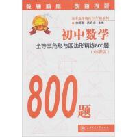 初中数学-全等三角形与四边形精练800题(创新版)俞颂萱、武良文著上海交通大学出版社