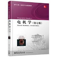 电机学(第七版)