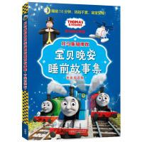 托马斯和朋友宝贝晚安睡前故事集中英双语版