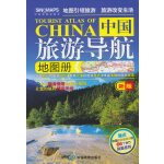 2019年中国旅游导航地图册