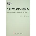 中国早期文化与诗歌研究