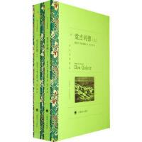堂吉诃德(上、下)(译文名著精选) 9787532751112 (西班牙)塞万提斯 上海译文出版社