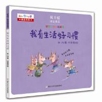 好孩子好品质系列,张月 著;沈苑苑 绘 著作,浙江少年儿童出版社,9787534298622